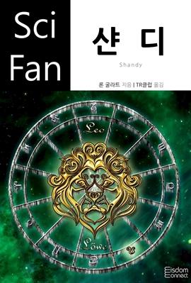 도서 이미지 - 〈SciFan 시리즈 167〉 샨디