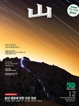 도서 이미지 - 월간산 2019년 12월호