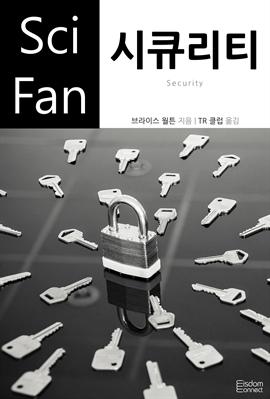 도서 이미지 - 〈SciFan 시리즈 168〉 시큐리티