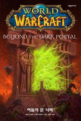 도서 이미지 - 월드 오브 워크래프트 : 어둠의 문 너머