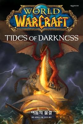 도서 이미지 - 월드 오브 워크래프트 : 어둠의 물결