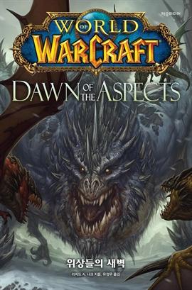 도서 이미지 - 월드 오브 워크래프트 : 위상들의 새벽