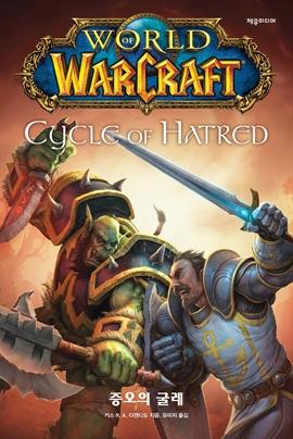 도서 이미지 - 월드 오브 워크래프트 : 증오의 굴레