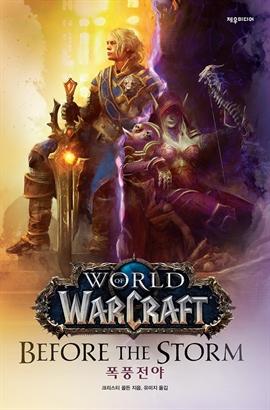 도서 이미지 - 월드 오브 워크래프트 : 폭풍전야