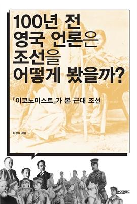 도서 이미지 - 100년전 영국언론은 조선을 어떻게 봤을까
