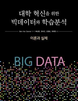 도서 이미지 - 대학 혁신을 위한 빅데이터와 학습분석