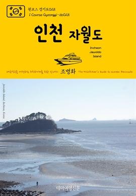 도서 이미지 - 원코스 경기도025 인천 자월도 대한민국을 여행하는 히치하이커를 위한 안내서