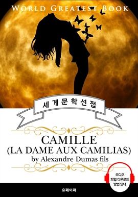 도서 이미지 - 춘희(Camille, or La Dame aux Camilias) - 고품격 시청각 영문판