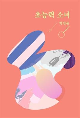 도서 이미지 - 초능력 소녀