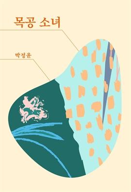 도서 이미지 - 목공 소녀