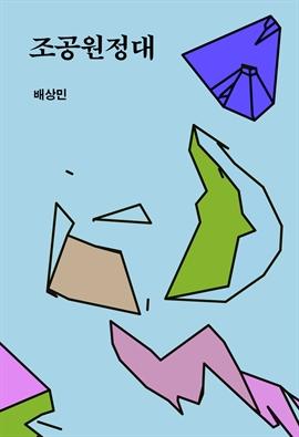 도서 이미지 - 조공원정대