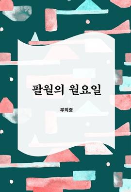 도서 이미지 - 팔월의 월요일