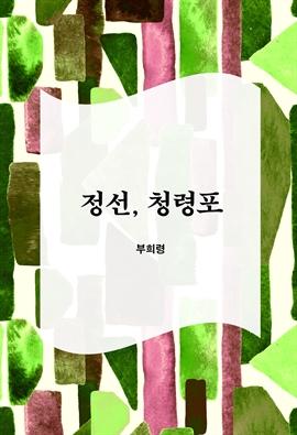 도서 이미지 - 정선, 청령포