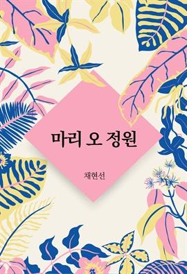 도서 이미지 - 마리 오 정원