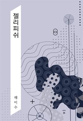 도서 이미지 - 젤리피쉬