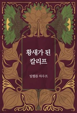 도서 이미지 - 황새가 된 칼리프