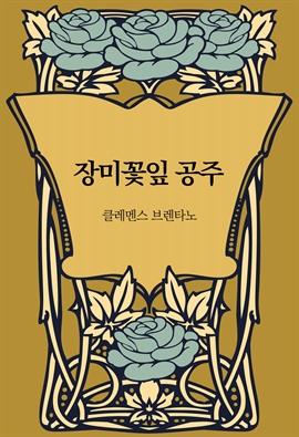 도서 이미지 - 장미꽃잎 공주