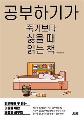 도서 이미지 - 공부하기가 죽기보다 싫을 때 읽는 책