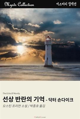도서 이미지 - 선상 반란의 기억 - 닥터 손다이크