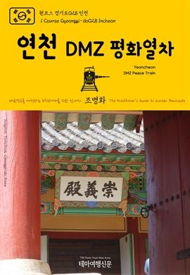 도서 이미지 - 원코스 경기도028 연천 DMZ 평화열차 대한민국을 여행하는 히치하이커를 위한 안내서