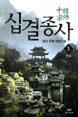 도서 이미지 - 십결종사(十結宗師)