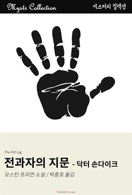도서 이미지 - 전과자의 지문 - 닥터 손다이크