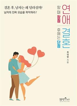 도서 이미지 - 연애할 때 장점, 결혼 후에는 단점