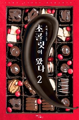 도서 이미지 - 초콜릿이 왔다