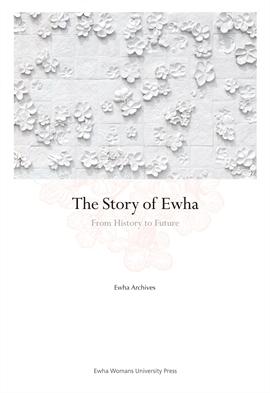 도서 이미지 - The Story of Ewha