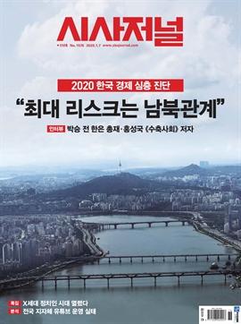 도서 이미지 - 시사저널 2020년 01월호 1576호