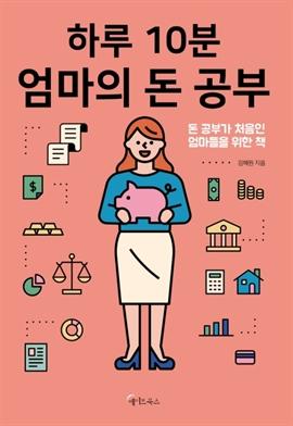 도서 이미지 - 하루 10분, 엄마의 돈 공부