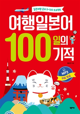 도서 이미지 - 여행일본어 100일의 기적