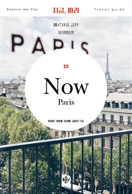 도서 이미지 - 지금 파리 (2020년 개정판)