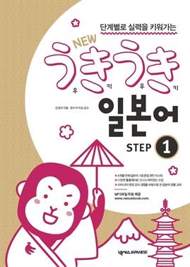 도서 이미지 - NEW 우키우키 일본어 STEP 1