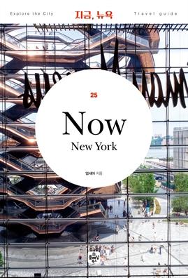 도서 이미지 - 지금 뉴욕