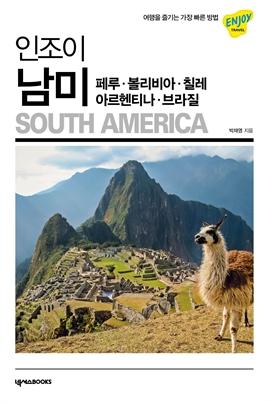 도서 이미지 - 인조이 남미 (2020년 개정판)