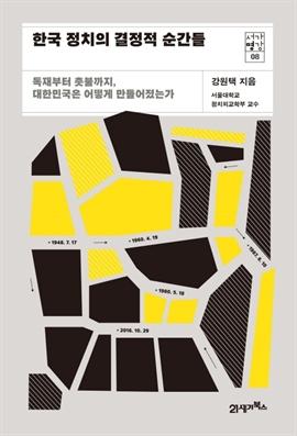 도서 이미지 - 한국 정치의 결정적 순간들