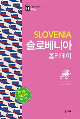 도서 이미지 - 슬로베니아 홀리데이 (2020-2021)