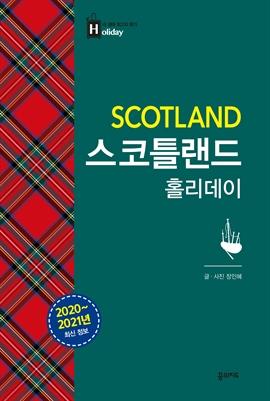 도서 이미지 - 스코틀랜드 홀리데이 (2020-2021)