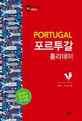 도서 이미지 - 포르투갈 홀리데이 (2020-2021)