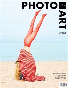도서 이미지 - 사진예술 2020년 01월