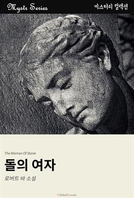 도서 이미지 - 돌의 여자