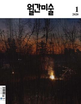 도서 이미지 - 월간 미술 2020년 01월