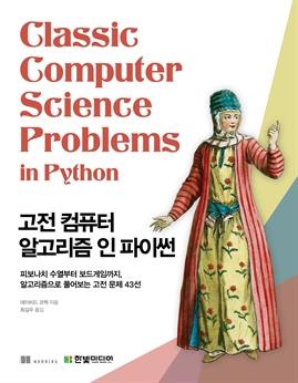 도서 이미지 - 고전 컴퓨터 알고리즘 인 파이썬
