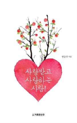 도서 이미지 - 사랑받고 사랑하는 사람!
