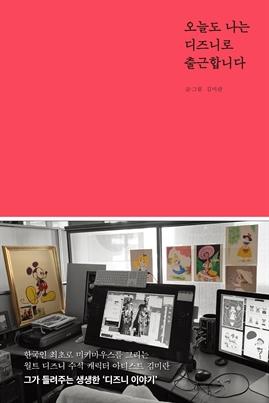 도서 이미지 - 오늘도 나는 디즈니로 출근합니다