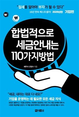 도서 이미지 - 합법적으로 세금 안 내는 110가지 방법 : 기업편(2020년판)