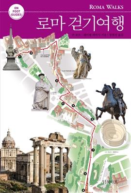 로마 걷기여행