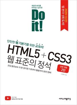 도서 이미지 - Do it! HTML5+CSS3 웹 표준의 정석 (전면 개정2판)