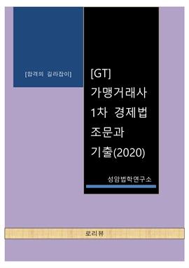 도서 이미지 - [GT] 가맹거래사 1차 경제법 조문과 기출(2020)
